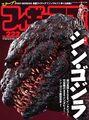 Another godzill magazine