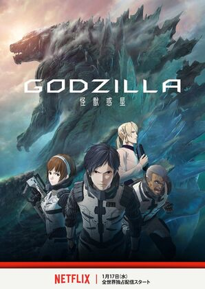 Godzilla-Planet-of-the-Monsters-17-de-janeiro-Netflix-1448x2048.jpg