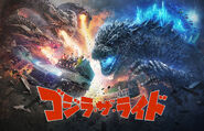 Godzilla-the-Ride-Seibuen