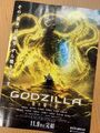 Godzilla The Planet Eater - Flyer