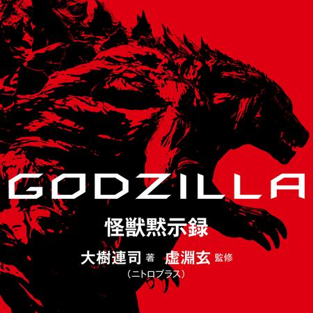 Godzilla Monster Apocalypse - Cover art.png