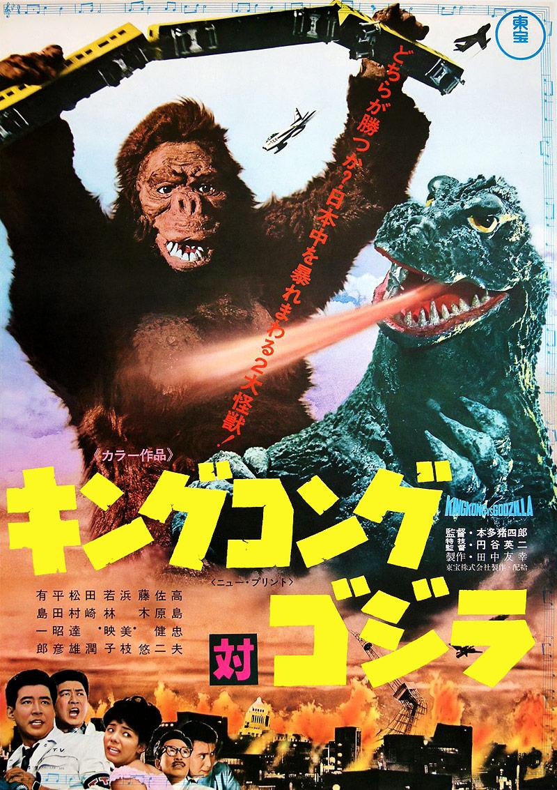 static.wikia.nocookie.net/godzilla/images/8/8e/King_Kong_vs._Godzilla_Poster_1970.png