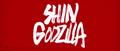 Shin Godzilla - Theatrical Trailer - 00017