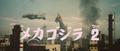 メカゴジラ(ツー)2