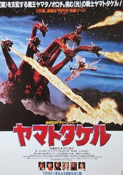 Orochi Poster.jpg