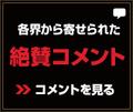 Godzilla-Movie.jp - Comment Banner