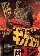 Godzilla 3-Die Rückkehr des King Kong 3