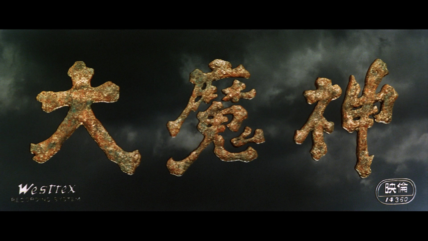 Daimajin (1966 film)/Gallery