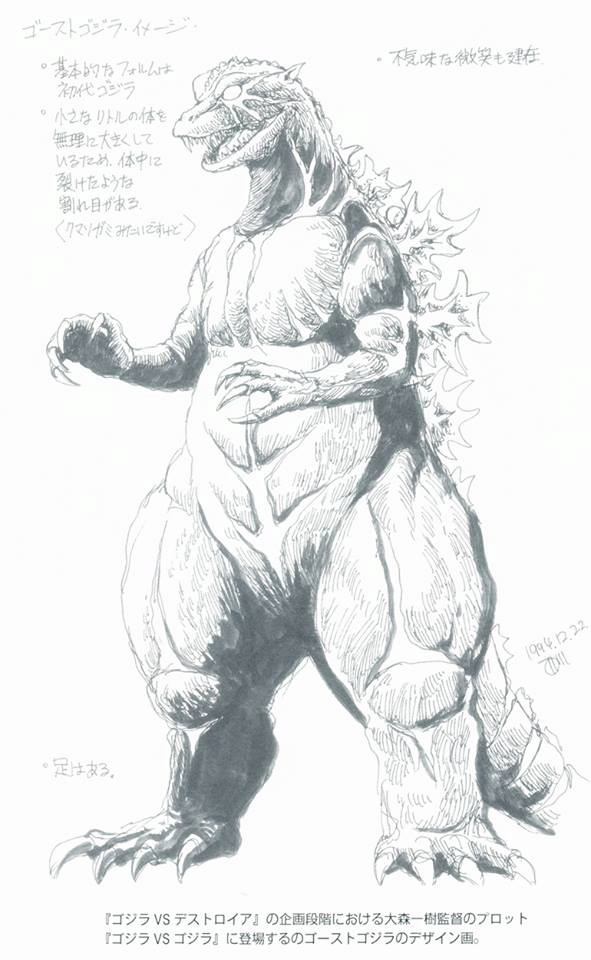 Ghost Godzilla/Gallery