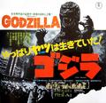 The Return of Godzilla Poster Japan 2