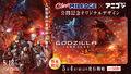 Godzilla City on the Edge of Battle - Cinemileage card