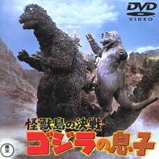 Godzilla Island.jpg