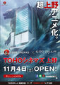 Godzilla Planet of the Monsters - Toho Cinemas Ueno collab poster