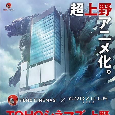 Godzilla Planet of the Monsters - Toho Cinemas Ueno collab poster.jpg