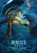 Godzilla-King-of-the-Monsters-intl-posters-1-600x856
