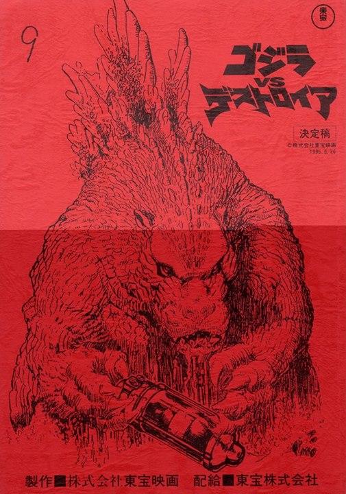 Godzilla vs. Destoroyah Script.jpg