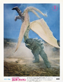 Godzilla vs. Gigan Lobby Card Japan 6