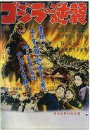 Godzilla 2-kehrt zurück 2