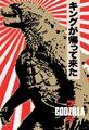 Godzilla WonderCon Poster
