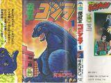 Godzilla, King of the Monsters (Kodansya Manga Series)