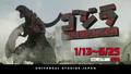 Godzilla The Real 4-D - 00011