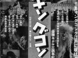 King Kong Appears in Edo (1938 film)