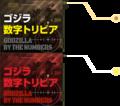 Godzilla-Movie.jp - Godzilla by the numbers new