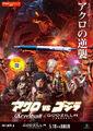 Godzilla City on the Edge of Battle - Acroball X Godzilla collab poster