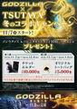 Godzilla The Planet Eater - Godzilla x Tsutaya collaboration poster