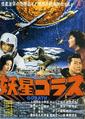 Gorath - Movie Poster