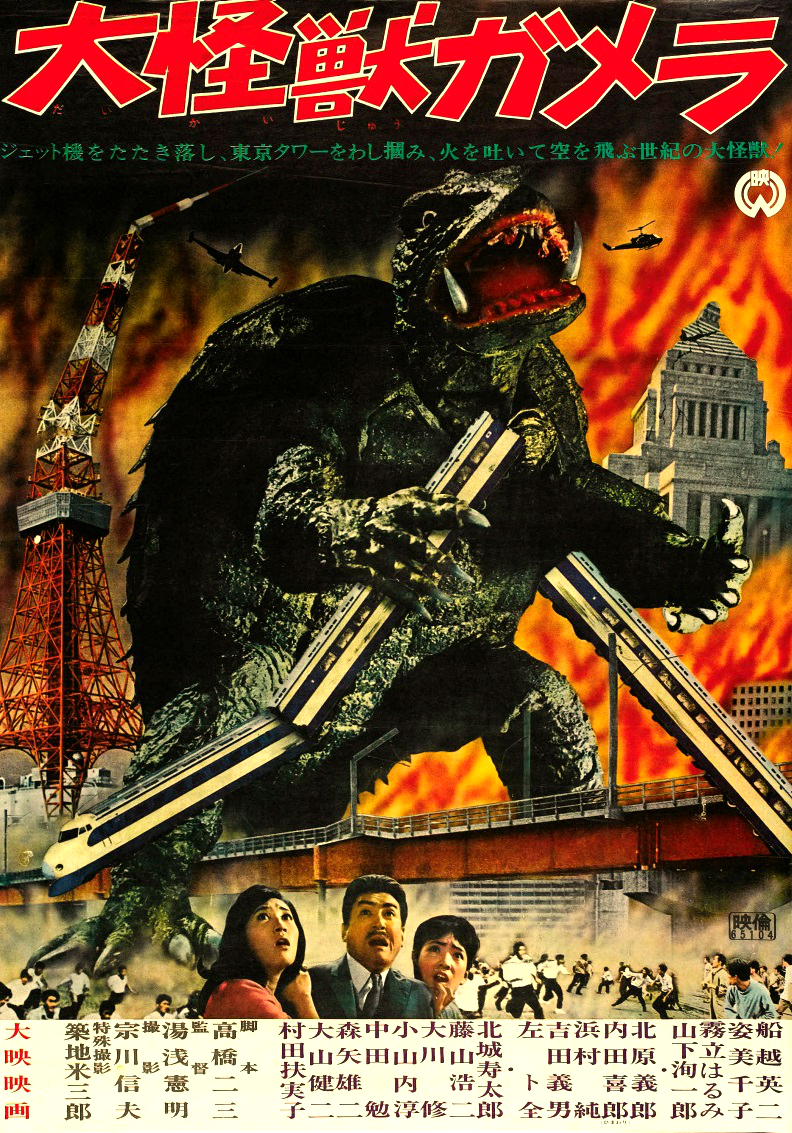 Gamera: The Large Monster