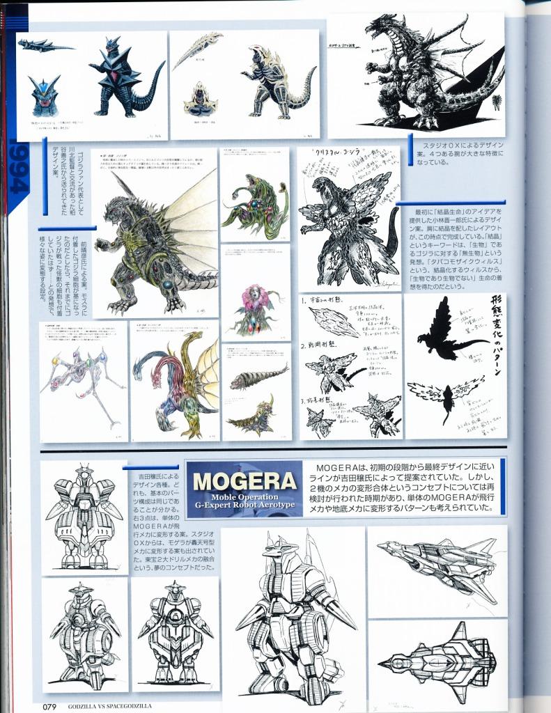 Godzilla vs. AstroGodzilla