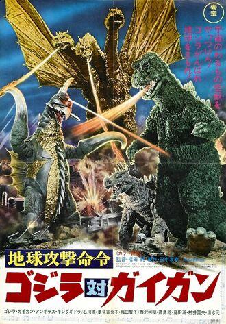 Godzilla vs Gigan 1972.jpg