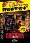 Godzilla.jp Ad Thing Facebook