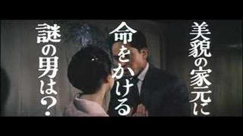 The Human Vapor Japanese Trailer