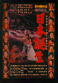 link=http://godzilla.wikia.com/wiki/The Birth of Japan/Gallery#Posters?file=The_Birth_of_Japan_Poster.jpg