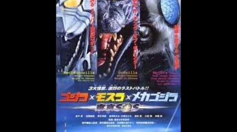 Godzilla SOS Mothra's Song