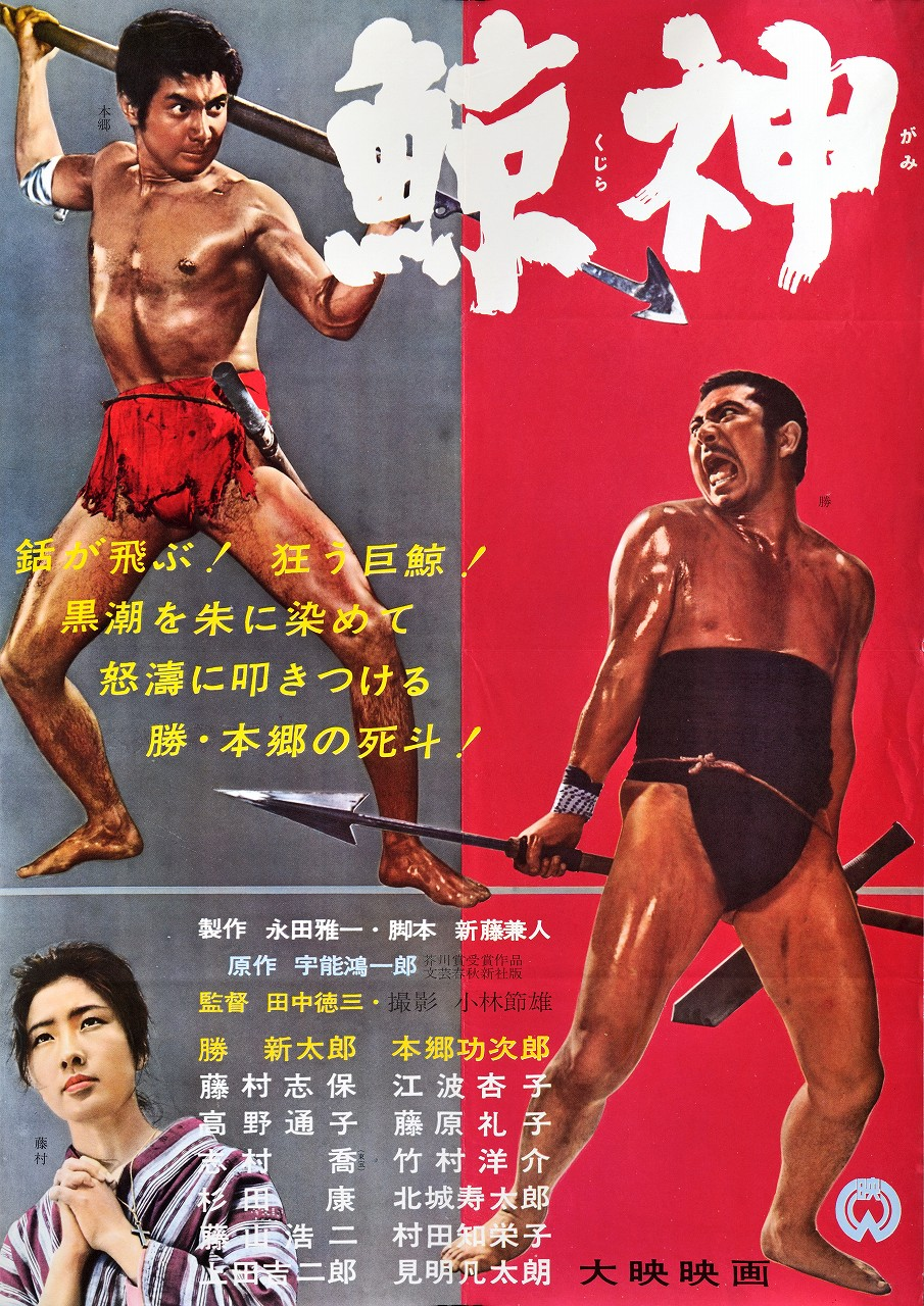Kujira Gami (1962 film)