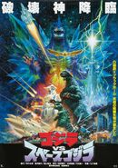 Godzilla 21-vs. Spacegodzilla 2