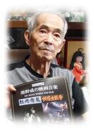Kuroda Yoshiyuki