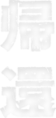 Gamera 2015 Website Header Catch