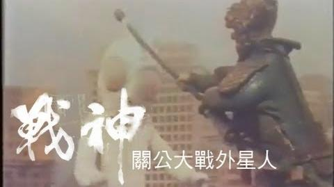 God of War (1976 film)