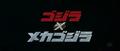 Godzilla Against MechaGodzilla Japanese Title Card