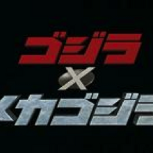 Godzilla Against MechaGodzilla Japanese Title Card.png