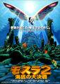 Alternate film poster of Mothra 2