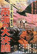 Godzilla 7-Die Ungeheuer aus dem Meer 3