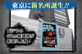 Godzilla VS. Ad Under Godzilla Head