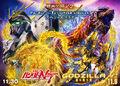 Godzilla The Planet Eater - Gundam x Godzilla poster - Full