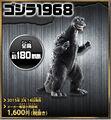 MOVIE MONSTER EX Godzilla 1968