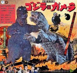 Godzilla vs. Gamera (1970 Stage Show)